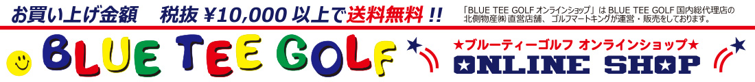 ゴルフ通販,ゴルフオンラインショップ,ゴルフネットショップ,ゴルフヘッドカバー,ゴルフキャディーバック,Golkin本店,BLUE TEE GOLF,ブルーティーゴルフ,通信販売