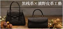 黒桟革×濱野皮革工藝