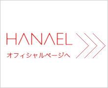 HANAEL