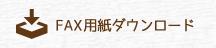 FAX逕ィ邏吶ム繧ヲ繝ウ繝ュ繝シ繝�