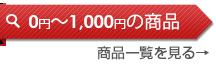 0円〜1000円