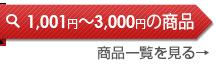 1001円〜3000円