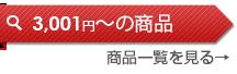 3001円〜