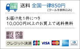 お届け先1件につき10,000円以上のお買上で送料無料