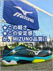 ミズノ(MIZUNO) テニスシューズ